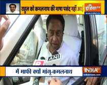 Former CM Kamal Nath refuses to apologise over his