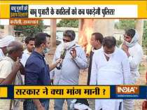 Karauli Priest Death: Protesters say they have compromised with the situation, not happy with govt approach