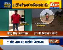 Ballia shooting prime accused Dhirendra Singh, 2 others arrested