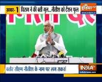 Bihar: Meeting of NDA leaders today | Top 9 News of the day