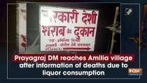 Prayagraj DM reaches Amilia village after information of deaths due to liquor consumption