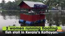 2 women running floating fish stall in Kerala