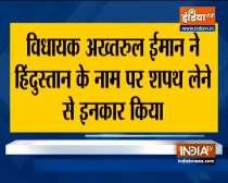 Bihar: AIMIM MLA denies taking oath in the name of