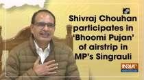 Shivraj Chouhan participates in