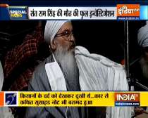 Special News: Baba Ram Singh committed suicide at Singhu border during farmers protest