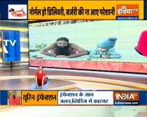 Which herbs to use for normal delivery, know from Swami Ramdev
