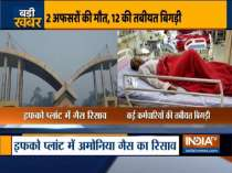 Prayagraj: Ammonia gas leak at IFFCO