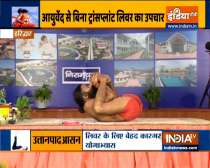 Swami Ramdev has a solution if you don