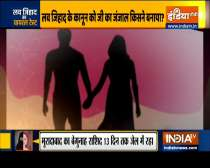 Love Jihad law misused in Moradabad, after wife's testimony, man, brother released