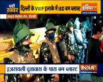 Haqiqat Kya Hai: Area cordoned off after low intensity blast near Israeli Embassy in Delhi