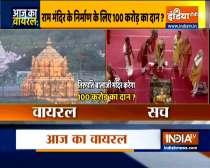 Aaj Ka Viral: Ram Mandir Trust receives Rs 100 crore donation?
