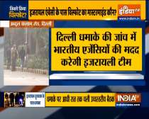 Delhi Police Special Cell team reaches outside Israel Embassy in New Delhi