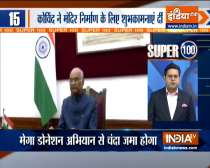 Super 100 : President Kovind donates Rs 5 lakh for Ram Mandir as fund collection drive begins