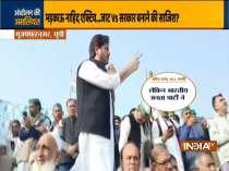 SP leader Nahid Hasan makes a provocative speech against PM Modi during Mahapanchayat in Muzaffarpur