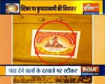 Karnatka formar CM Siddaramaiah, Kumaraswamy question  Ram temple donation collection