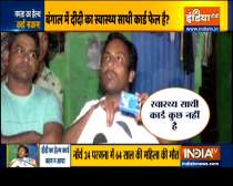 64-year-old woman dies in North 24 Parganas, after hospital denied treatment with Swasthya Sathi card