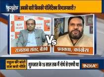 Kurukshetra  BJP-TMC exclusive debate on Rahul Gandhi