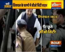 UP police officer touched Shivpal Yadav