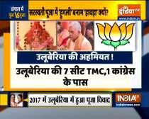 BJP organises Saraswati Puja in Howrah