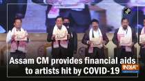 Assam CM provides financial aids to artistes hit by COVID-19