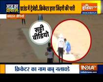 Aaj Ka Viral: Cicketer dies of heart attack during live match in Pune