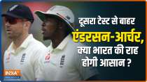 IND vs ENG: James Anderson, Jofra Archer among four changes as England announce squad for 2nd Test