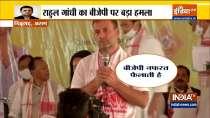 Rahul Gandhi Attacks BJP In Assam, says-