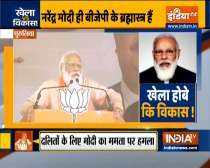 Haqikat Kya Hai: TMC means 'Transfer my commission', says PM Modi in Purulia