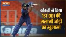 IND vs ENG   Rohit Sharma, Shikhar Dhawan to open in ODI series against England: Virat Kohli