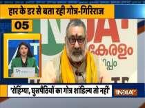Chunav 50| Giriraj Singh, Owaisi slam TMC supremo over