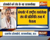 Dattatreya Hosabale elected as Sarkaryawah of RSS, replaces Bhaiyyaji Joshi