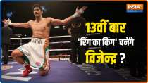 Vijender Singh set for pro-boxing return on March 19; bout to take place on cruise ship