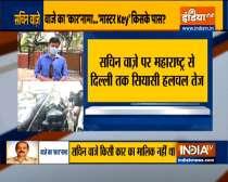 Sachin Vaze Case: Maharashtra Home Minister Anil Deshmukh Meets Sharad Pawar