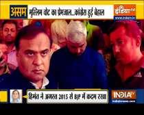 Assam Election 2021 | BJP