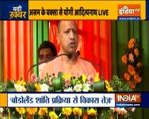 UP CM Yogi Adityanath addresses a rally in Assam, says BJP has worked for the development of the state