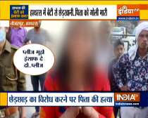 Hathras: Sexual assault accused, out on bail, kills woman