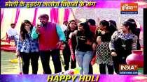 Watch how Manoj Tiwari added fun element in Holi 2021 celebrations