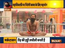 Stay fit and young for 100 years, know yogasana from Swami Ramdev