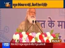 PM Narendra Modi addresses Matua community in Orakandi, Bangladesh