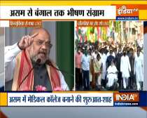 Give us another 5 years, infiltration will be a thing of past in the Assam: Amit Shah