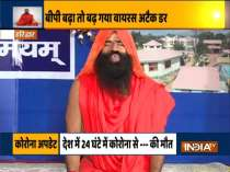 Troubled by high BP, know Ayurvedic treatment from Swami Ramdev
