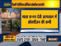 Coronavirus Effect | Mata Chanan Devi Hospital in Delhi runs out of oxygen supply