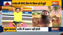 Swami Ramdev recommends these exercises for arthritis patients