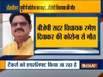 BJP MLA from Auraiya Ramesh Diwakar dies due to COVID-19