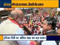 Bengal: Massive crowd gathers at Amit Shah