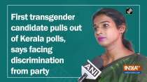 First transgender candidate pulls out of Kerala polls, says facing discrimination from party