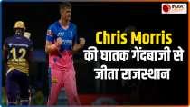IPL 2021: Chris Morris takes four to set up RR