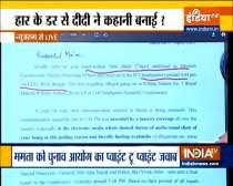 Election Commission replies to CM Mamata Banerjee