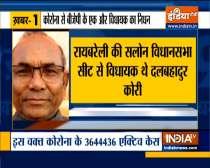 Top 9 News: UP BJP MLA Dal Bahadur Kori passes away from corona
