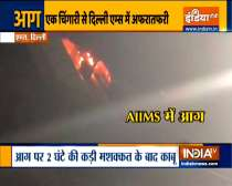Fire breaks out at AIIMS hospital in Delhi